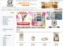 Разработка магазина, Главная страница сайта